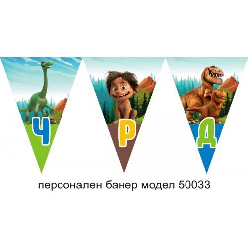 Персонален банер от флагчета Честит Рожден Ден с името на детето модел 50033 с добрият динозавър