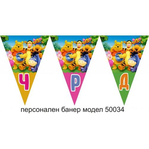 Персонален банер от флагчета Честит Рожден Ден с името на детето модел 50034 с мечо Пух