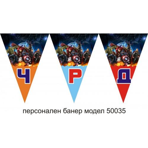 Персонален банер от флагчета Честит Рожден Ден с името на детето модел 50035 с Отмъстителите