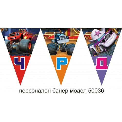 Персонален банер от флагчета Честит Рожден Ден с името на детето модел 50036 с Пламъчко и машините