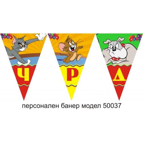 Персонален банер от флагчета Честит Рожден Ден с името на детето модел 50037 с Том и Джери