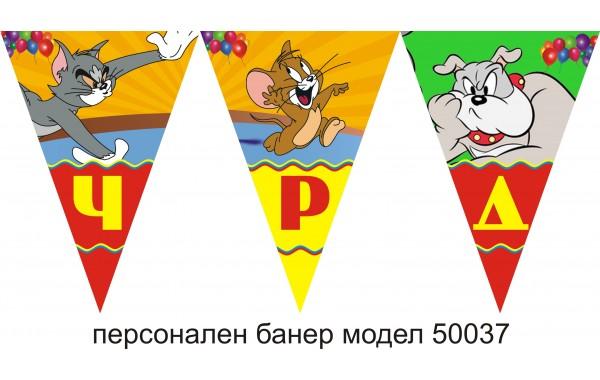 Персонален банер от флагчета Честит Рожден Ден модел 50037