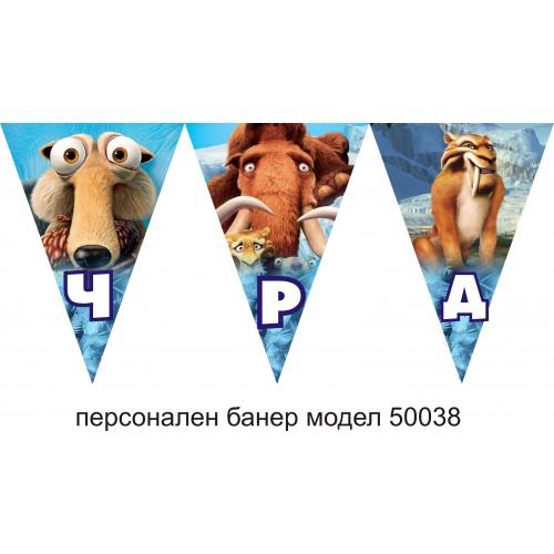 Персонален банер от флагчета Честит Рожден Ден с името на детето модел 50038 ледена епоха