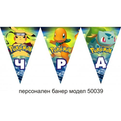 Персонален банер от флагчета Честит Рожден Ден с името на детето модел 50039 с Покемони