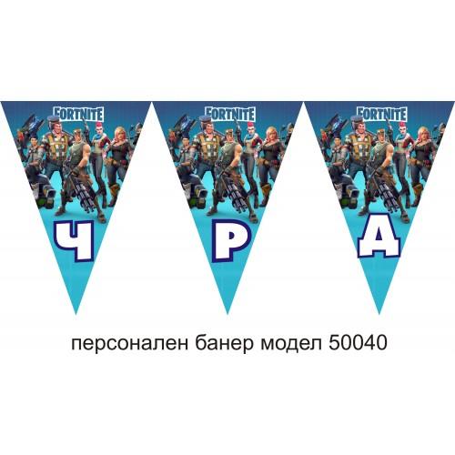 Персонален банер от флагчета Честит Рожден Ден с името на детето модел 50040 с Фортнайт