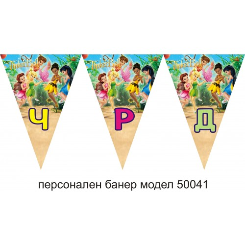 Персонален банер от флагчета Честит Рожден Ден с името на детето модел 50041 със Зън Зън