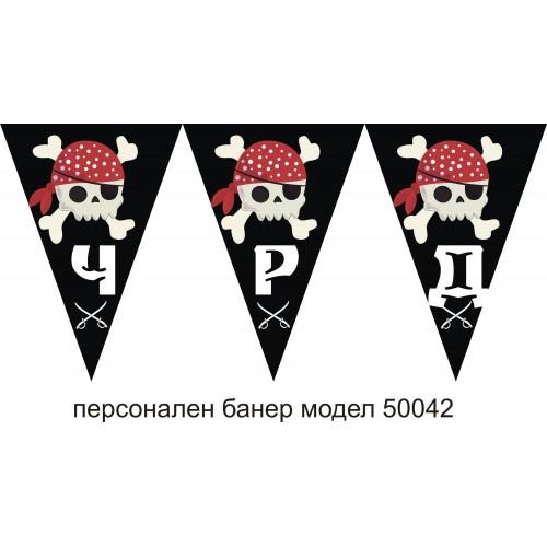 Персонален банер от флагчета Честит Рожден Ден с името на детето модел 50042 пиратски