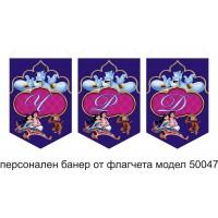 Персонален банер от флагчета Честит Рожден Ден с името на детето модел 50047
