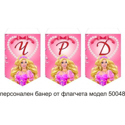 Персонален банер от флагчета Честит Рожден Ден с името на детето модел 50048 Барби