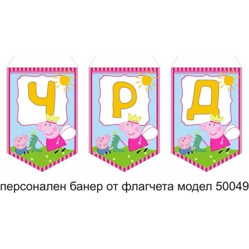 Персонален банер от флагчета Честит Рожден Ден с името на детето модел 50049 с Пепа Пиг