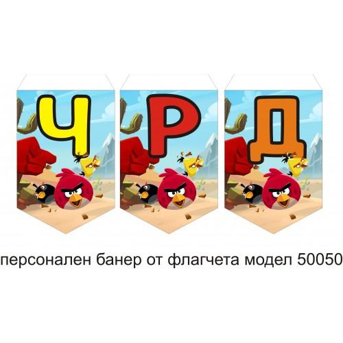 Персонален банер от флагчета Честит Рожден Ден с името на детето модел 50050