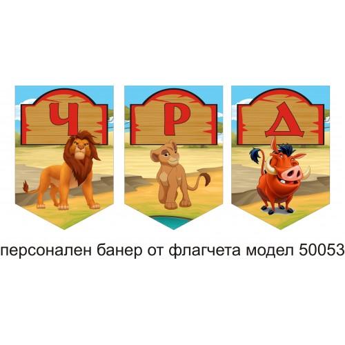 Персонален банер от флагчета Честит Рожден Ден с името на детето модел 50053 цар Лъв