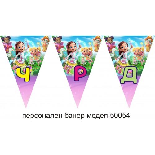 Персонален банер от флагчета Честит Рожден Ден с името на детето модел 50054 кафенето на Бети