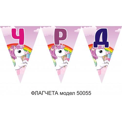 Персонален банер от флагчета Честит Рожден Ден с името на детето модел 50055 еднорог