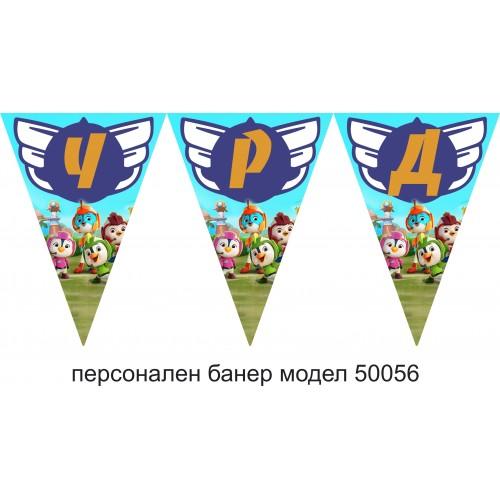 Персонален банер от флагчета Честит Рожден Ден с името на детето модел 50056 Топ Кадети