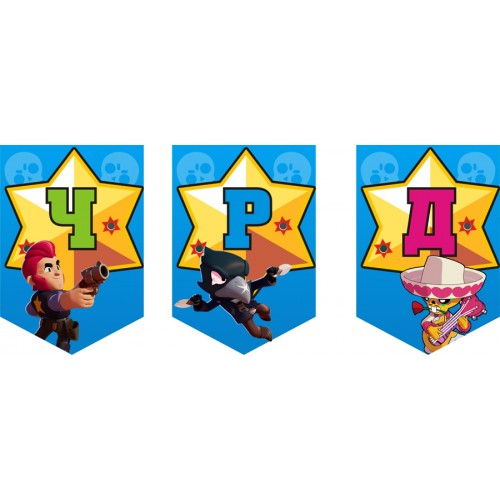 Персонален банер от флагчета Честит Рожден Ден с името на детето модел 50057 Брол Старс