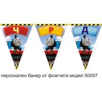 Персонален банер от флагчета Честит Рожден Ден с името на детето модел 50058