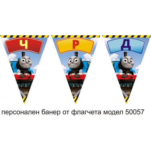 Персонален банер от флагчета Честит Рожден Ден с името на детето модел 50058 влакчето Томас