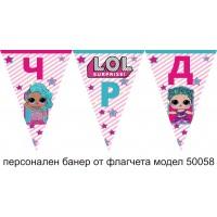 Персонален банер от флагчета Честит Рожден Ден с името на детето модел 50059