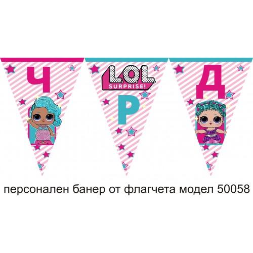 Персонален банер от флагчета Честит Рожден Ден с името на детето модел 50059 ЛОЛ