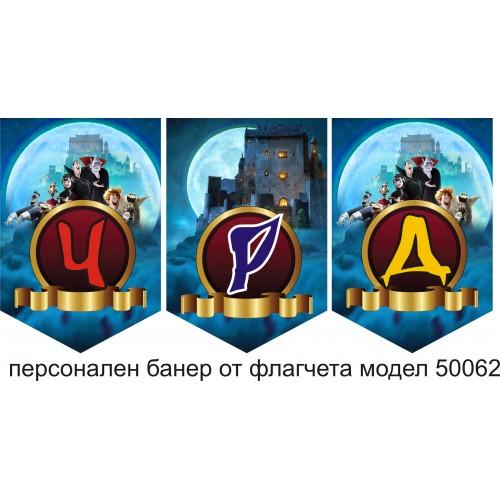 Персонален банер от флагчета Честит Рожден Ден с името на детето модел 50062 с картинка от хотел Трансилвания