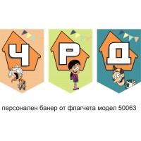 Персонален банер от флагчета Честит Рожден Ден с името на детето модел 50063 с картинка от Шумникови