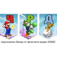Персонален банер от флагчета Честит Рожден Ден с името на детето модел 50065 с картинка Супер Марио
