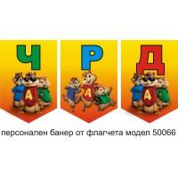 Персонален банер от флагчета Честит Рожден Ден с името на детето модел 50066 с Aлвин и Чипоносковците