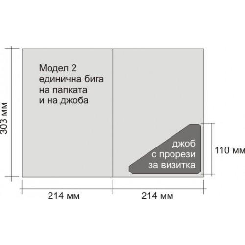 Хартиена Рекламна папка модел 29001