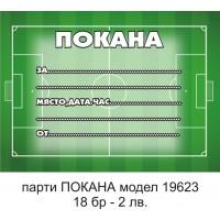 Покана за Парти  модел 19623 футбол