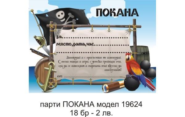 Покана за Парти  модел 19624 пиратска