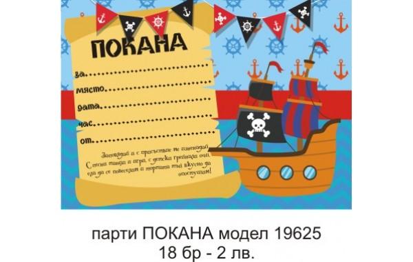 Покана за Парти  модел 19625 за пирати