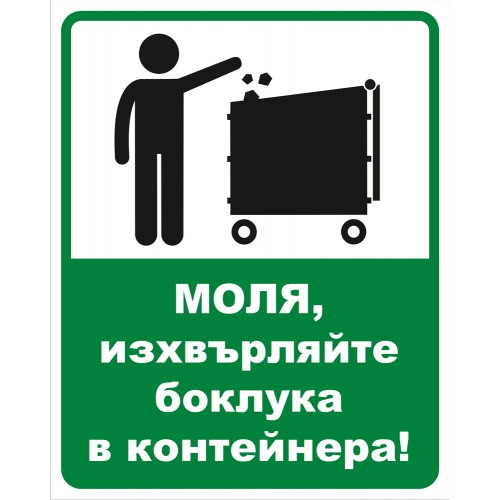 Табела или стикер Моля, изхвърляйте боклука в контейнера модел 24269