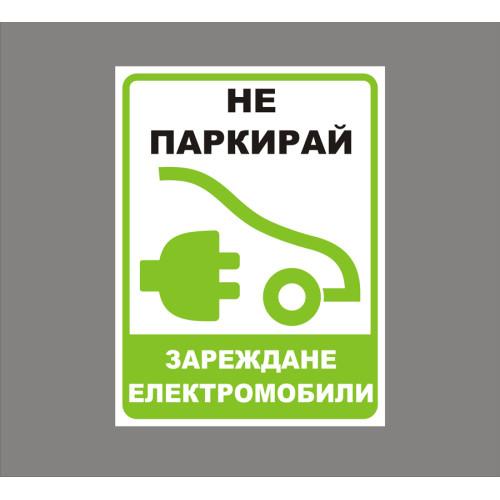Табела или стикер НЕ ПАРКИРАЙ зареждане на ЕЛЕКТОМОБИЛИ  модел 24331