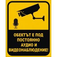 Табела или стикер Обектът е под постоянно аудио видеонаблюдение модел 24373
