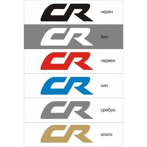 Стикер HONDA CR модел 20621