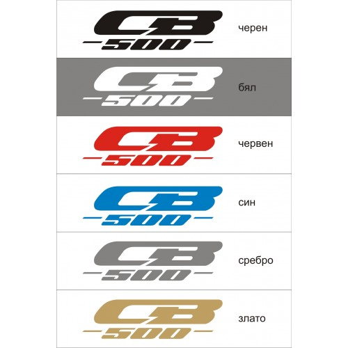 Стикер HONDA  CB 500 2000-2005 1-color модел 20772