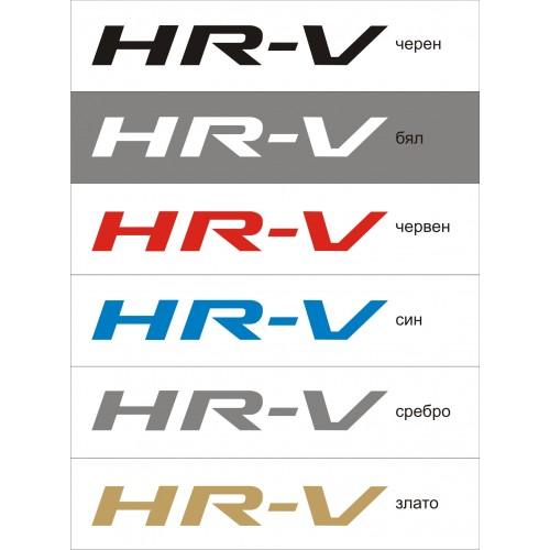 Стикер HONDA  HR-V модел 20810