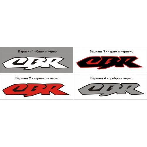 Стикер HONDA CBR  2-цвята модел 22021