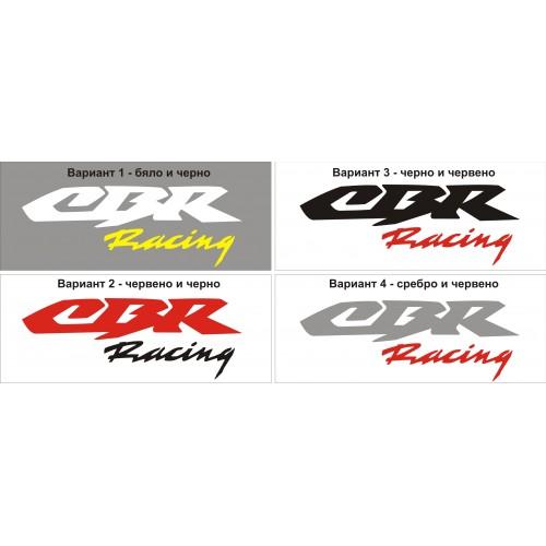 Стикер HONDA CBR  Racing 2-цвята модел 22022