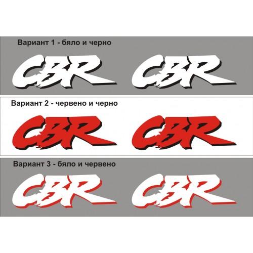 Стикер CBR за HONDA CBR  900 RR  2-цвята модел 22025