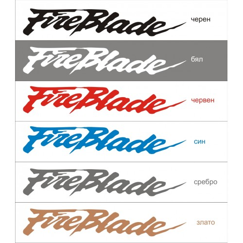 Стикер HONDA FIREBLADE CBR  модел 22027