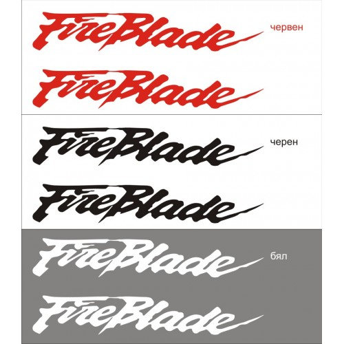 Стикер FIREBLADE за HONDA CBR 900 RR  модел 22027