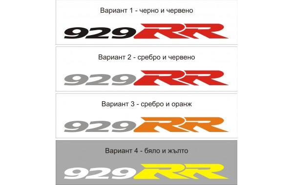 Стикер HONDA CBR  929 RR 2-цвята модел 22033