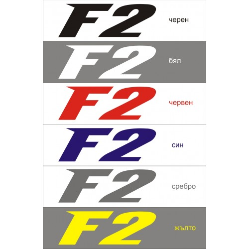 Стикер HONDA CBR F2 модел 22050