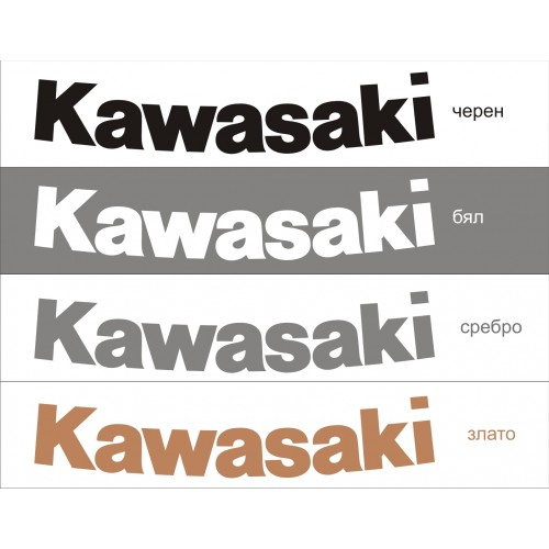 Стикер KAWASAKI  модел 21610