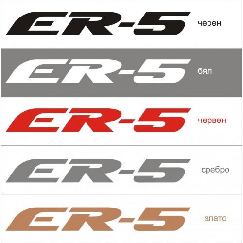 Стикер KAWASAKI ER-5 модел 21614