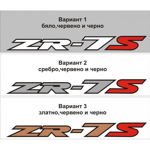 Стикер KAWASAKI ZR-7S три цвята модел 21662