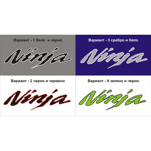 Стикер KAWASAKI Ninja два цвята модел 21674