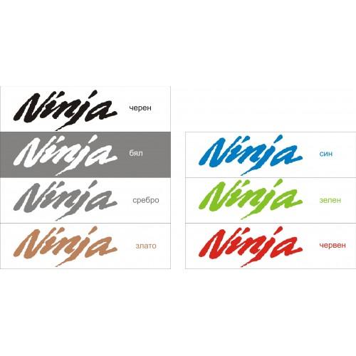 Стикер KAWASAKI Ninja OLD модел 21675